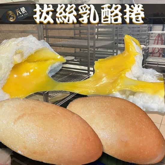 乳酪捲 麥易購 麵包