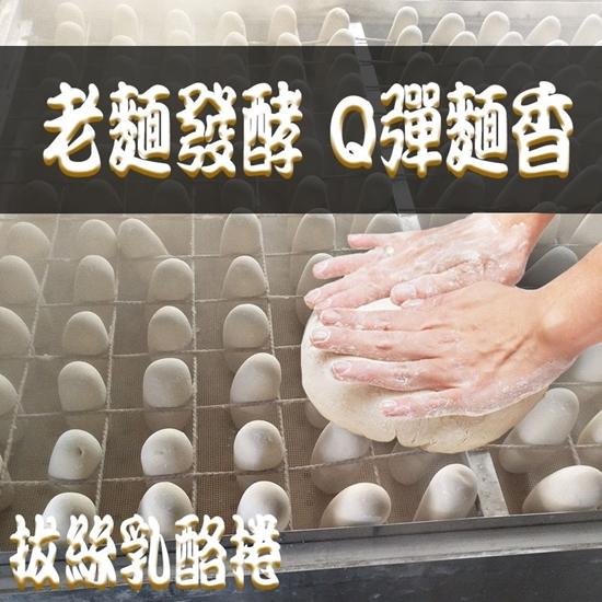 圖片 【麥易購】拔絲乳酪捲/四入組