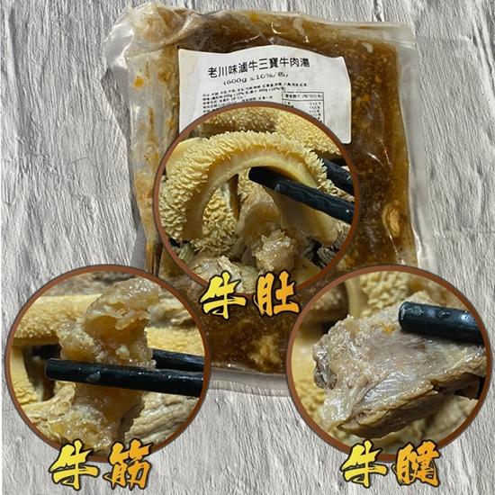 圖片 【麥易購】老川味 牛三寶/二入組