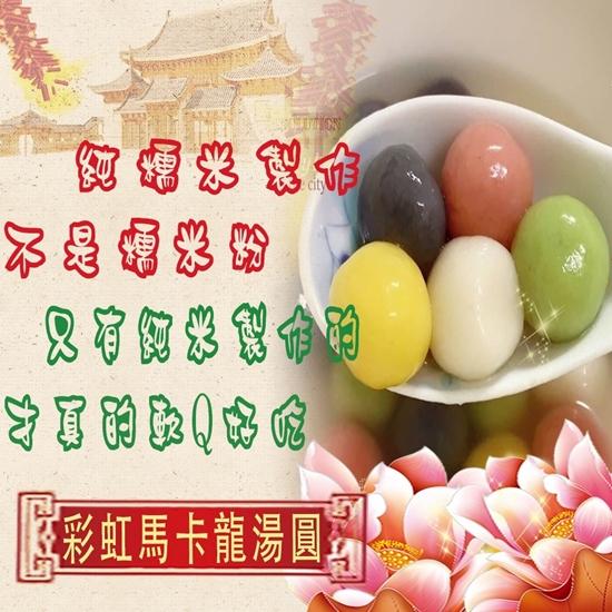 圖片 【麥易購】彩虹馬卡龍湯圓/四入組