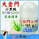 【麥易購】台製小黑蚊滾珠瓶 4組(共24瓶)