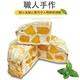 【麥麥先生】雙餡爆芒千層蛋糕12入組