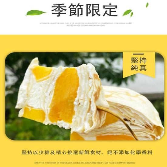 圖片 【麥麥先生】夏季限定-雙餡爆芒千層蛋糕1入組