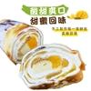 圖片 【麥麥先生】🥭芒果毛巾蛋糕捲🥭  8入組