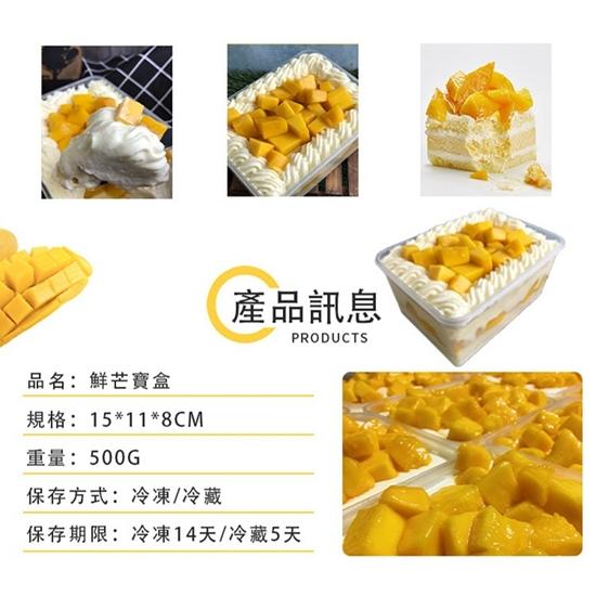 圖片 【麥麥先生】鮮芒寶盒蛋糕40入組