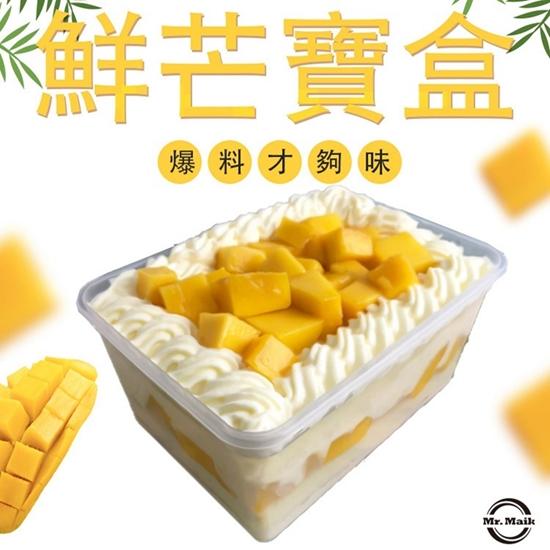 芒果 蛋糕