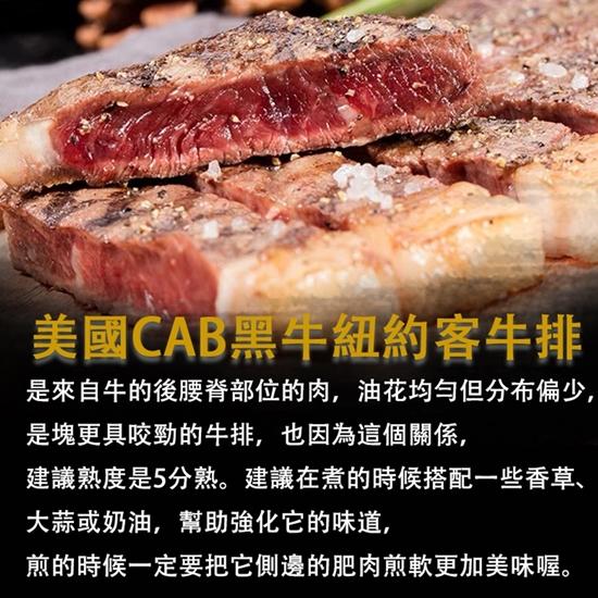 圖片 【麥易購】美國CAB黑牛紐約客牛排(2片/包)(2組)