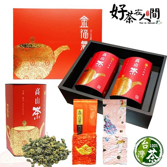 四季春 茶葉