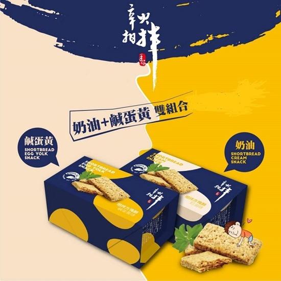 相拌方塊酥(鹹蛋黃味X3盒/奶油味X3盒)黃金組合