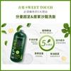 圖片 【直覺Sweet Touch】職業洗髮精 2000ml (4款)
