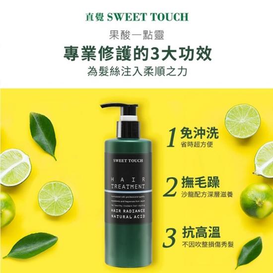 圖片 【直覺Sweet Touch】果酸一點靈 300ml