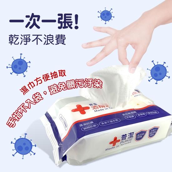 圖片 【普潔】酒精濕紙巾 80抽