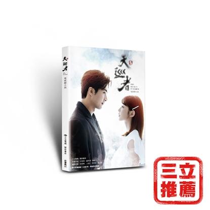 【限量優惠】天巡者 電視劇小說