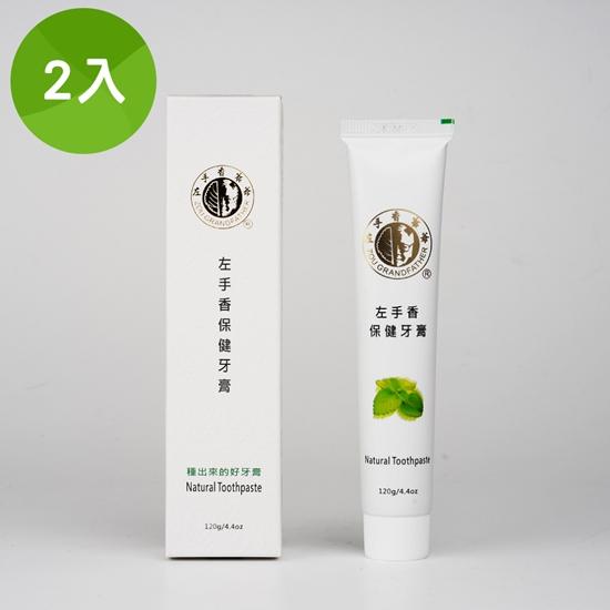 圖片 【左手香爺爺】左手香爺爺保健牙膏 120g*2入/組