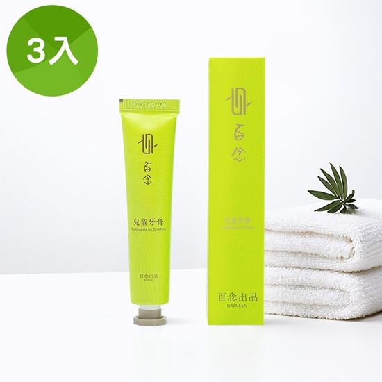 圖片 【左手香爺爺】百念兒童牙膏 40g*3入/組