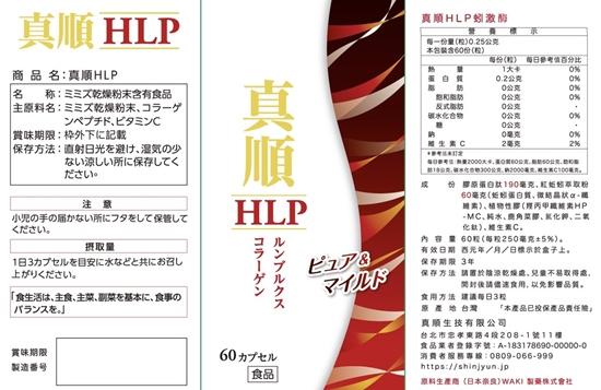 圖片 真順 HLP蚓激酶3盒入-電