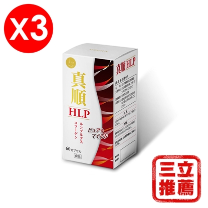 【真順】HLP蚓激酶3盒入-電