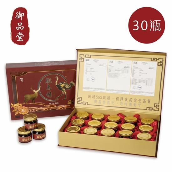 圖片 【御品堂】頂級鴕鳥精禮盒2入組(15瓶/盒)
