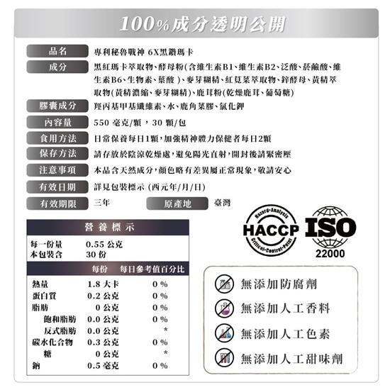 【純日天然】國際專利秘魯戰神6X黑鑽瑪卡 x 11包 (30粒/包)