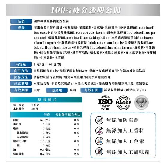 【純日天然】歐美日專利300億順暢益生菌 x 2袋 (30包/袋)