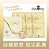 圖片 【vivispa聯名 x Masking 膜靚】極度舒敏面膜 -7片/盒 (敏感肌/舒緩/鎮靜/沙龍級面膜)
