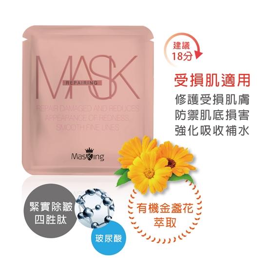 圖片 【vivispa聯名 x Masking 膜靚】強韌修護面膜 -7片/盒 (修護/美麗素顏/沙龍級面膜)