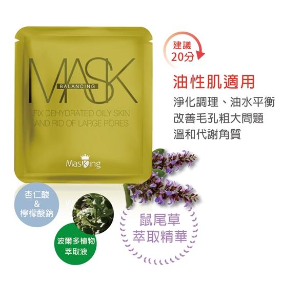 圖片 【vivispa聯名 x Masking 膜靚】淨顏美膚面膜 -7片/盒 (油性肌/油水平衡/沙龍級面膜)
