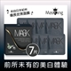 【vivispa聯名 x Masking 膜靚】美白冰肌面膜 -7片/盒 (美白/提亮/沙龍級面膜)