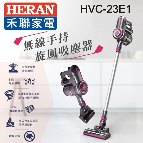 圖片 HERAN禾聯 無線手持旋風吸塵器 HVC-23E1