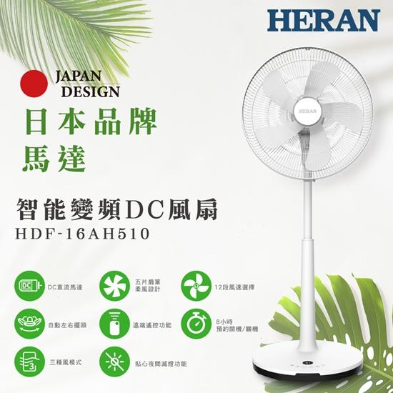 禾聯 電風扇