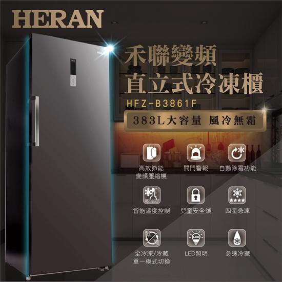 圖片 HERAN禾聯 383L 變頻風冷無霜直立式冷凍櫃 HFZ-B3861F-美