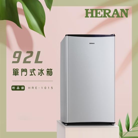 禾聯 冰箱