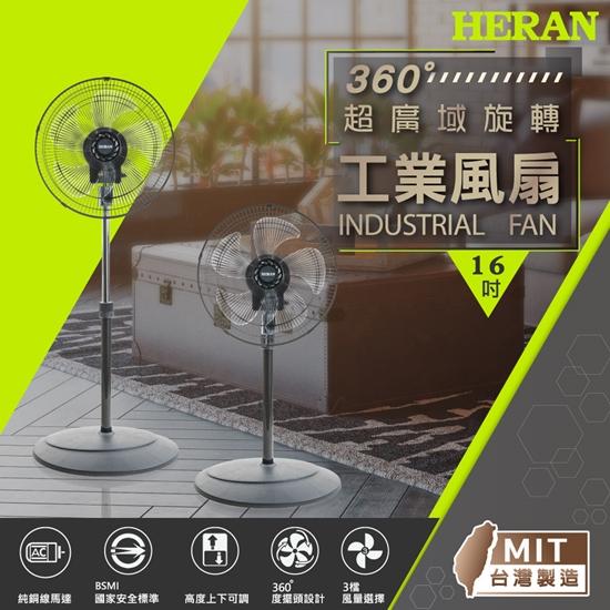 16吋 電風扇