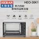 HERAN禾聯 30L機械式電烤箱 HEO-30K1