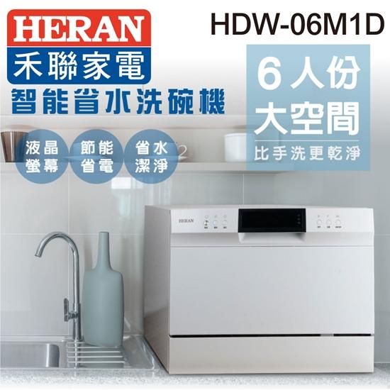圖片 HERAN禾聯 六人份智能省水洗碗機 HDW-06M1D