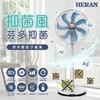 圖片 HERAN禾聯 16吋奈米銀抑菌DC風扇 HDF-16AH76B (藍葉片)-美