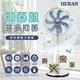 HERAN禾聯 16吋奈米銀抑菌DC風扇 HDF-16AH76B (藍葉片)-美
