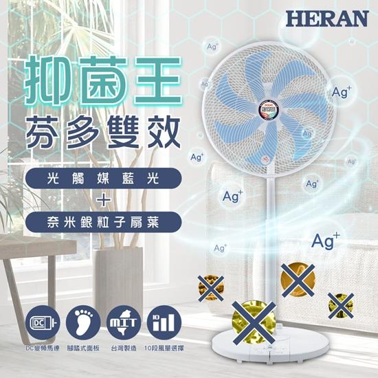 圖片 HERAN禾聯 14吋 奈米銀/光觸媒 雙效抑菌DC風扇 HDF-14SH71B (藍葉片)-美