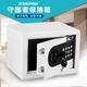 【守護者保險箱】小型保險箱 保險箱價格 設計師首推 原廠保固 保險箱推薦 17AT  (白色)