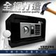 【守護者保險箱】密碼保險箱 電子保險箱 保險櫃 保險箱 保管箱 電子密碼保險箱 20GB3