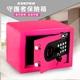 【守護者保險箱】保險箱推薦 小型 電子密碼 保險箱 保險櫃 金庫 原廠保固  17AT  (桃紅色)