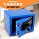 【守護者保險箱】保險箱 保險櫃 小型保險箱 保險箱推薦 原廠保固 17AT (藍色)
