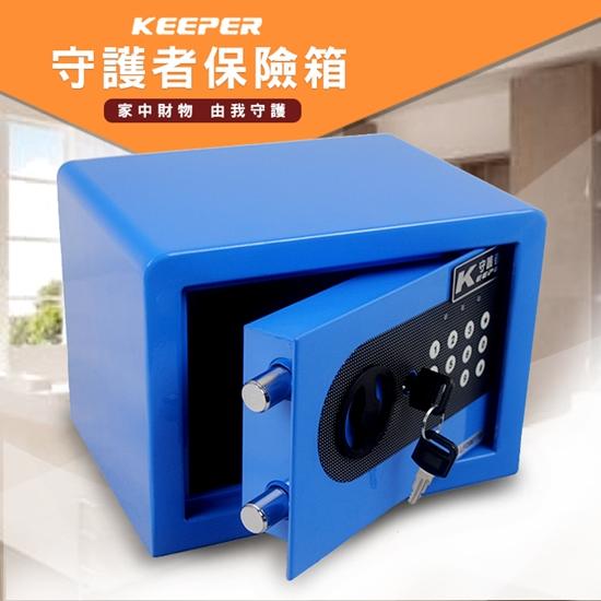 圖片 【守護者保險箱】保險箱 保險櫃 小型保險箱 保險箱推薦 原廠保固 17AT (藍色)