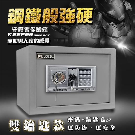圖片 【守護者保險箱】電子保險箱 保管箱 保險櫃 三門栓 金庫 25EAK 密碼+鑰匙 開啟 (灰色)