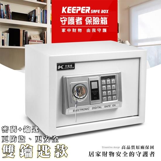 圖片 【守護者保險箱】保險櫃 電子保險箱 保管箱 三門栓 收納箱 25EAK 密碼+鑰匙 開啟 (白色)