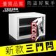 【守護者保險箱】 電子保險箱 保險箱 保險櫃 密碼保險櫃 雙鑰匙 三門閂 a4紙張可放 25EAT  (白色)