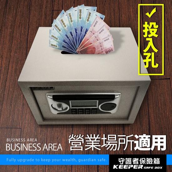 圖片 【守護者保險箱】 電子密碼保險箱 保險箱 保險櫃保管箱 電子保險箱 上方開孔 25LAT-D