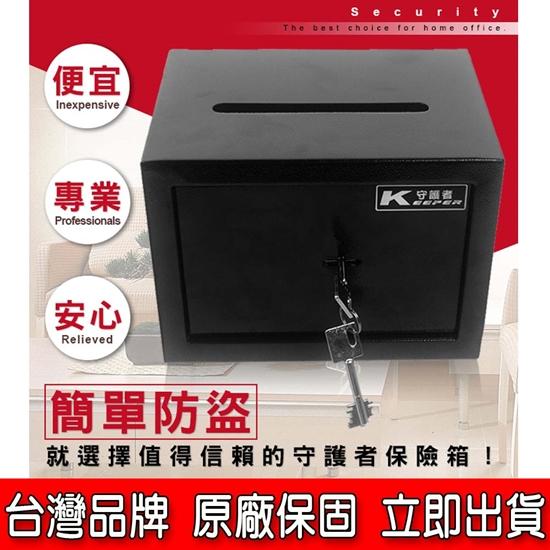 圖片 【守護者保險箱】小型 保險箱 保險櫃 收納箱 鑰匙 現金箱 上方開孔 投入式 17KD