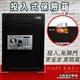 【守護者保險箱】投入式 保險箱 保險櫃 大型保險箱 推薦 投庫 電子保險櫃 50EA3-D 黑色