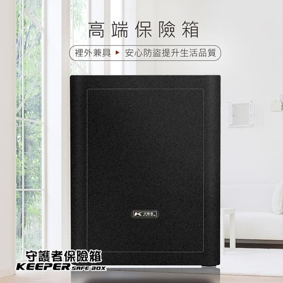 圖片 【守護者保險箱】指紋保險箱 床頭櫃 保險櫃 推薦  大型 電子保險櫃 55CRN-2